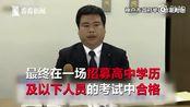 大学毕业却谎称高中文凭 日本一公务员因学历造假被免职