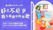【SNH48】嘉兴路云Mini Live 周六日下午15:00,隔屏唱K,不见不散