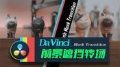 [Vicco] 达芬奇DaVinci前景物遮挡转场 | 调色与Fusion的转场特效