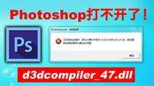 Photoshop不能打开由于D3DCOMPILER_47.dll计算机中丢失,PS打不开软件问题