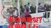 """""""北京特派员""""陪同老太转账 银行警觉挽回45万元"""