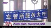 年检贴不用贴车风挡了!哈尔滨市成为首批车检标志电子化试点城市