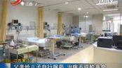 江苏吴江:父亲给儿子自行服药 治病不成险丧命