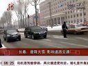 视频: 长春:普降大雪  影响道路交通[共度晨光]