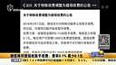 微信将对提现收取手续费:费率0.1%  最少0.1元 上海早晨 160216