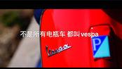 不是所有电瓶车 都叫vespa 哈哈 拍拍彭总3.5万的摩托车