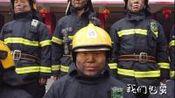 2019年新晃侗族自治县消防大队新年视频
