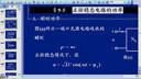 电路65-考研视频-西安交大-要密码到www.Daboshi.com