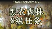 【FF14】黑衣森林8级任务剧情及npc对话记录