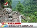 [晨光新视界]湖北恩施:山顶滚石击中卡车造成4人死亡