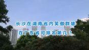 长沙在湖南省内笑傲群雄,在广东省可排名第几?