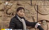 [新闻午报-山西]运城 砖雕艺人张淑香:精雕细刻见工匠精神