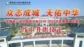 安徽省六安外国语学校2020线上升旗仪式