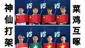 #亚洲杯8月2日#越南新加坡澳门职业车手对比大陆职业 惨不忍睹【QQ飞车手游亚洲杯小组赛DAY1】