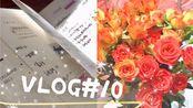 vlog#10 NOV/看网球比赛/貂俊pb开箱/姨妈家喝汤/蹲ins直播