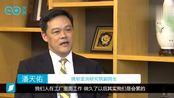 微软亚洲研究院副院长潘天佑:未来人工智能将在国内迅速发展