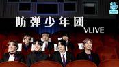 【防弹少年团/VLIVE】 BTS Comeback Special 200221