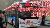 【巴士动(不起来)车】长春公交集团363路下行全程POV(10.5X+10X)