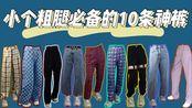 【显瘦显高】155/45小个粗腿必备的10条神裤 超A酷girl风轻松驾驭!阔腿裤/泫雅裤/工装裤/直筒裤/西裤