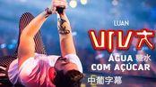Luan Santana - água com aúcar (DVD VIVA) [Vídeo Oficial] (3)