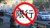 明天起,长治襄垣县主城区实行机动车限号限行