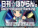 日刊VOCALOIDランキング 2010年10月11日 974