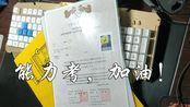 残疾大哥哥的日语N2证书开箱,分享JLPT考试的注意点