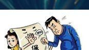 温州男性保护令