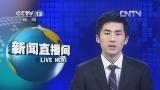 [视频]秦刚:中方依法划定钓鱼岛及其附属岛屿的领海基点基线