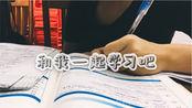 【Deng】vol.38 study with me|医学生的学习日常|2019备考记录