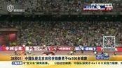 田径世锦赛男子4X100米接力决赛:中国队获银牌