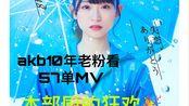 【AKB48】【MV REACTION】十年老粉看akb48 57单,堂妹在线比心教程,简直不要太可爱。