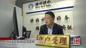 播州区供水公司:互联互通保春节供水安全!