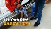 【广东】心酸!茂名小姐妹同患地贫,12岁妹妹体重仅30斤