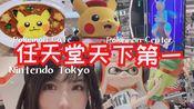 任天堂就是世界的主宰!任天堂东京+宝可梦中心+宝可梦咖啡店一日游!日本快乐行 VLOG#006