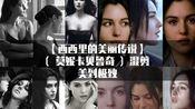 【欧美混剪】感受旧经典电影的情调,西西里的美丽传说主角的扮演者,莫妮卡 贝鲁奇。