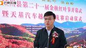 视频丨山西省陵川县天基汽车越野挑战赛开幕