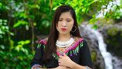 苗族歌曲《Tug Tswv Txhua Yam》