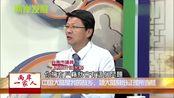 台名嘴:中国大陆是我故乡,领大陆居住证是合乎逻辑的事!