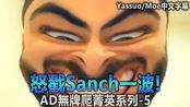 「Yassuo Moe中文字幕」怒戳Sanch一波! 輔助帶重擊搶砲車囉!|AD無牌上菁英系列