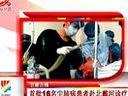 甘肃古浪:首批16名尘肺病患者赴北戴河诊疗