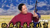 【三胡琴叔】二胡演奏《站在草原望北京》乌兰图雅民族风歌曲