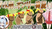 【生肉】(请给我香蕉)翻译担当:ねむ【Ancestors The Humankind Odyssey】