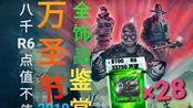 【彩虹六号】2019万圣节收藏包鉴赏!8KR6点值不值?1w1声望一包值不值得肝爆?
