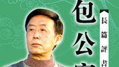 【评书】包公案【田连元】
