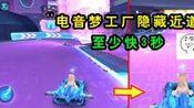 QQ飞车手游:新图又双叒叕出BUG!电音梦工厂隐藏近道,至少快3秒