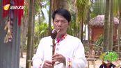 遇见南海美:小红人阿荣哥体验民族乐器,却用错方法,网友:加油