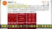 阿里巴巴发布Q3财报 成为中国首个单季收入破千亿的互联网公司