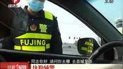安徽省多地实行封闭式管理 全力保障居民生活