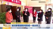 山东:省妇联看望慰问坚守在防疫一线女职工